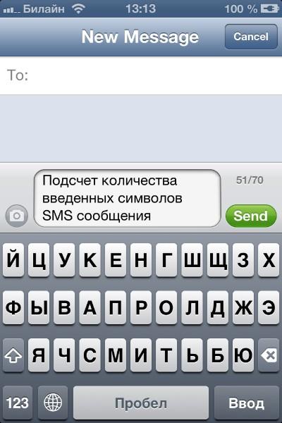 Сколлько символов в смс